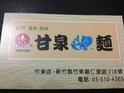 甘泉鱼面(竹东店)的封面