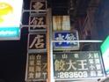 老山东饭店的封面