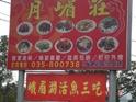 月嵋庄客家餐厅的封面