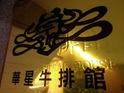 华星牛排馆的封面