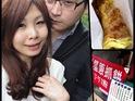 慕钰华手工三星葱油饼(苗栗头份加盟店)的封面