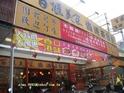 百匯美食香港茶餐厅的封面