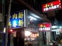 和美水饺、牛肉面馆的封面