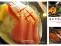 渔太日式料理的封面