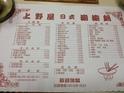 上野屋日式涮涮锅的封面