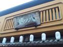 本家西尾八ツ橋(祇園北店)的封面