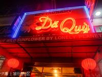 Da Quy Restaurant的封面