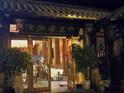陈麻婆豆腐老店的封面
