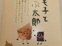 北海道観光物産興社札幌パークホテル店的封面
