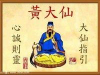 黄大仙祠的封面