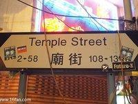 庙街的封面