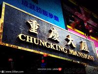 重庆大厦的封面