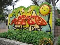 九龙公园的封面