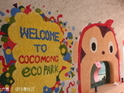 Cocomong生态公园的封面