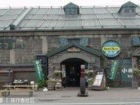 小樽运河仓库群的封面