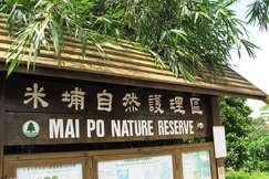 米埔自然护理区