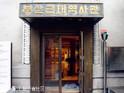 釜山近代历史馆的封面