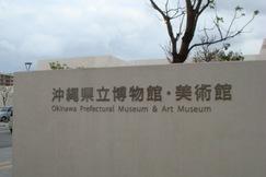 冲绳县立博物馆·美术馆