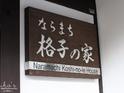 奈良町格子之家的封面