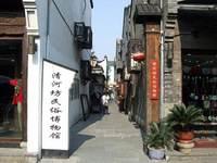 清河坊历史文化特色街区的封面