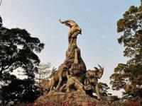 五羊石雕的封面