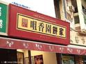 咀香园饼家(大三巴店)的封面