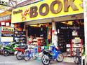 二手书店一条街的封面