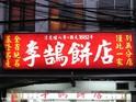 李鹄饼店的封面