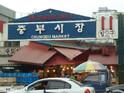 首尔中部市场的封面