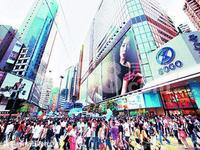 香港崇光百货的封面