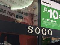 香港崇光百货SOGO(尖沙咀店) 的封面