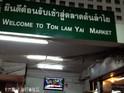 Tonlamyai Market的封面