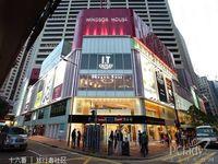 香港皇室堡商场的封面