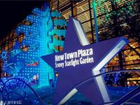 新城市广场(沙田站)的封面