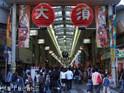 名古屋站前地下商业街  的封面