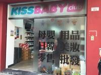 KISSBABY(元朗店)的封面